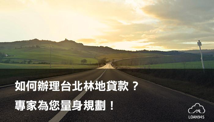 如何辦理台北林地貸款?專家為您量身規劃【貸款就找我】