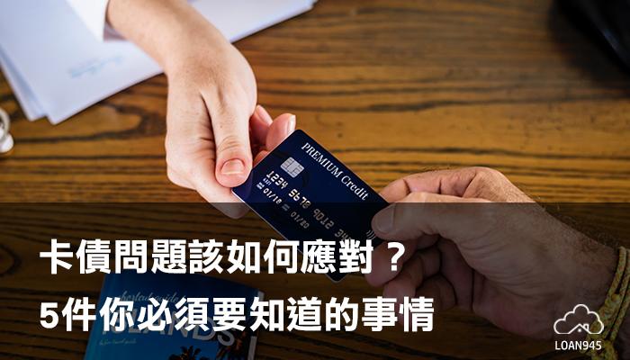 卡債問題該如何協商?5件你必須要知道的事情【貸款就找我】