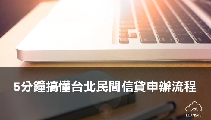 5分鐘搞懂台北民間信貸申辦流程【貸款就找我】