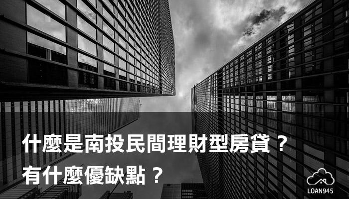 什麼是南投民間理財型房貸?有什麼優缺點?【貸款就找我】