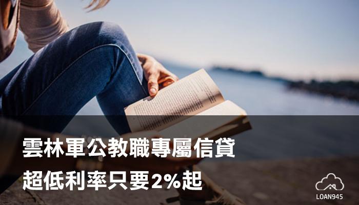 雲林軍公教職專屬信貸 超低利率只要2%起【貸款就找我】