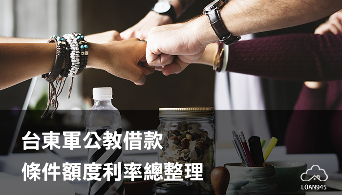 台東軍公教借款 條件額度利率總整理【貸款就找我】