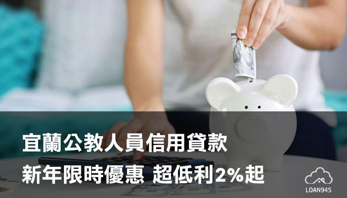宜蘭公教人員信用貸款 新年限時優惠 超低利2%起【貸款就找我】
