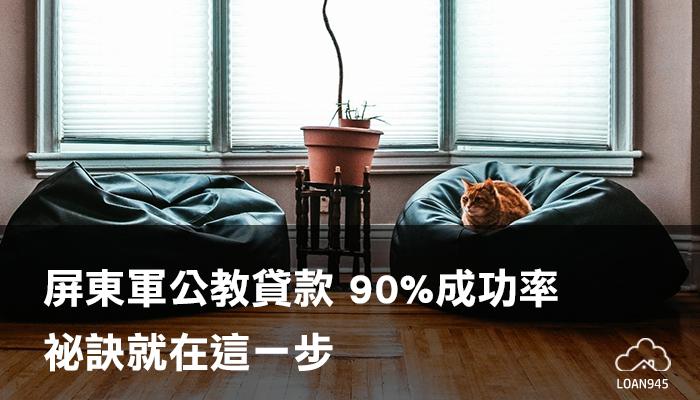 屏東軍公教貸款 90%成功率 祕訣就在這一步【貸款就找我】
