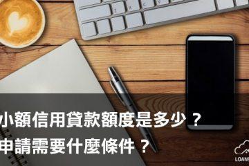 小額信用貸款額度是多少?申請需要什麼條件?【貸款就找我】