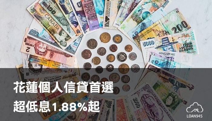 花蓮個人信貸首選,超低息1.88%起【貸款就找我】
