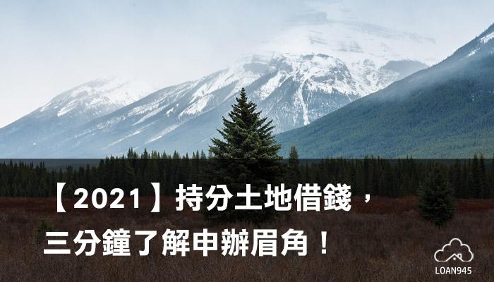 【2021】持分土地借錢,三分鐘了解申辦眉角!【貸款就找我】