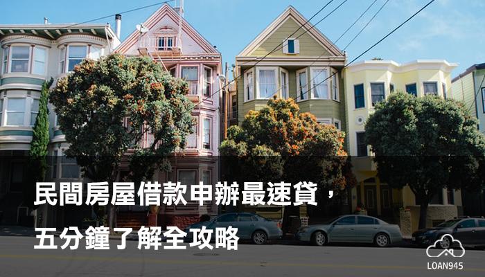 民間房屋借款申辦最速貸,五分鐘了解全攻略【貸款就找我】