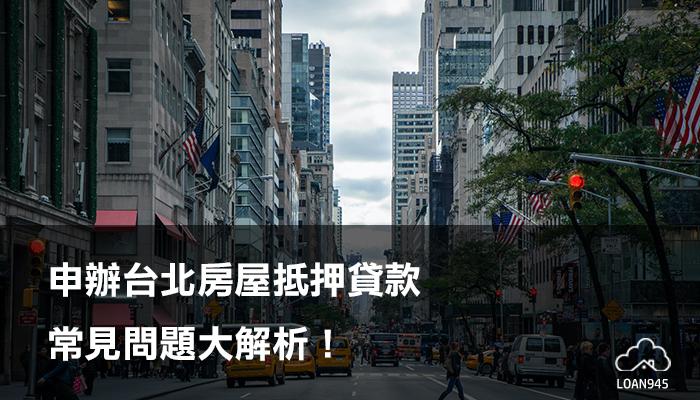 申辦台北房屋抵押貸款常見問題大解析!【貸款就找我】