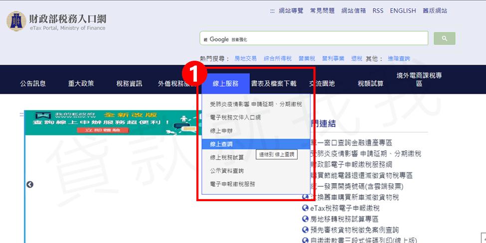 第一步:點選線上服務→線上查調【貸款就找我】