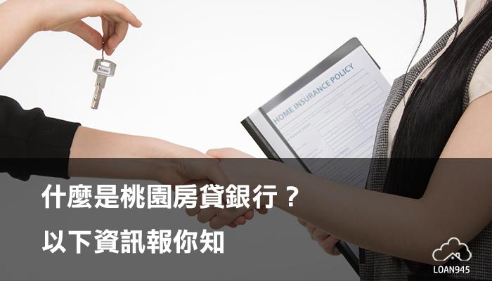 什麼是桃園房貸銀行?以下資訊報你知【貸款就找我】
