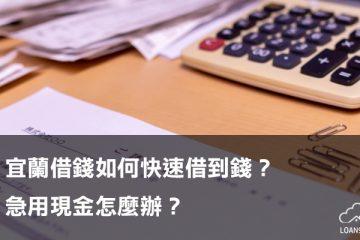 宜蘭借錢如何快速借到錢?急用現金怎麼辦?【貸款就找我】