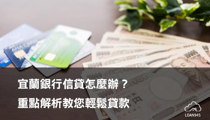 宜蘭銀行信貸怎麼辦?重點解析教您輕鬆貸款【貸款就找我】