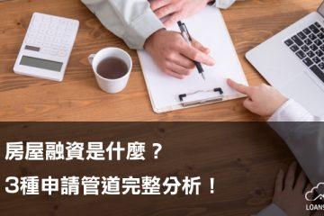 房屋融資是什麼?3種申請管道完整分析!【貸款就找我】