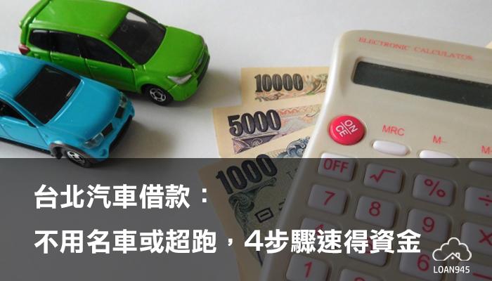 台北汽車借款:不用名車或超跑,4步驟速得資金【貸款就找我】