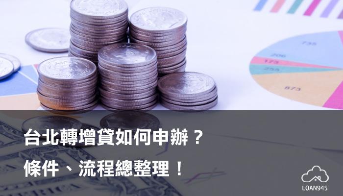 台北轉增貸如何申辦?條件、流程總整理!【貸款就找我】