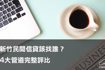 新竹民間信貸該找誰?4大管道完整評比【貸款就找我】